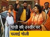 Video : महात्मा गांधी की तस्वीर पर हिंदू महासभा की महिला नेता ने चलाई गोली
