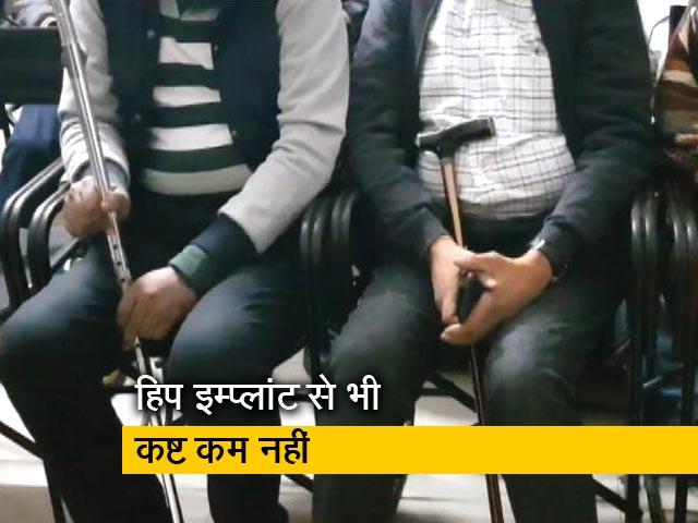 Videos : हिप इप्लांट होने के बाद भी नहीं ठीक हुए मरीज