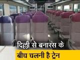 Video : सिटी सेंटर: T18 ट्रेन के लॉन्च में देरी, राहुल गांधी को महिला आयोग का नोटिस