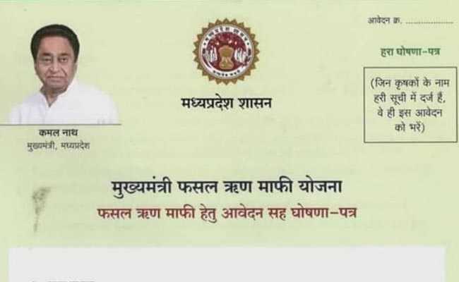 मध्यप्रदेश सरकार ने कर्जमाफी के लिए किसानों से मांगे आवेदन, जानकारों ने पूछा कहां से आएंगे इतने पैसे