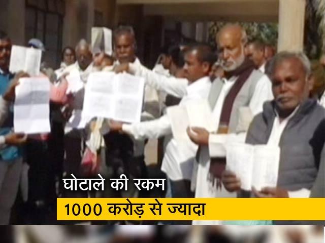 Video : मध्यप्रदेश में किसान कर्जमाफी घोटाला