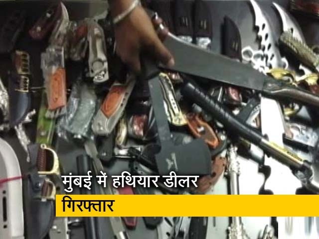 Videos : मुंबईः फैशनेबल सामानों की आड़ में हथियार बेचने वाला गिरफ्तार