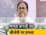 Video : इंडिया 9 बजेः  ममता बनर्जी ने कहा- बीजेपी फिर आई तो ,समझो देश गया