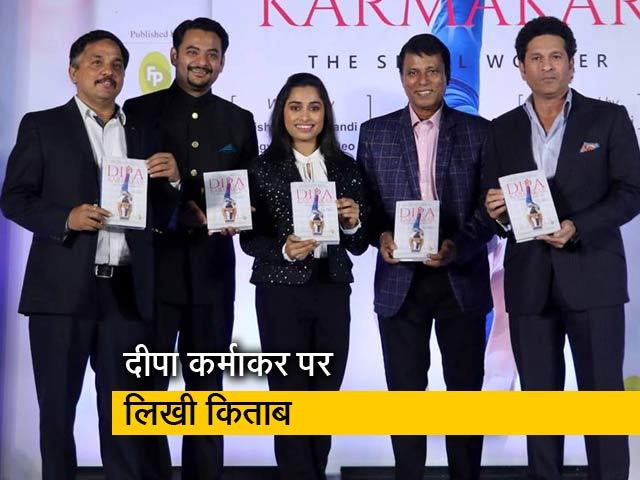 Videos : दीपा कर्माकर पर लिखी किताब का सचिन तेंदुलकर ने किया विमोचन
