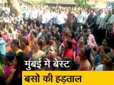 Videos : बेस्ट बसों की हड़ताल का तीसरा दिन, परिवार के साथ सड़क पर उतरे कर्मचारी