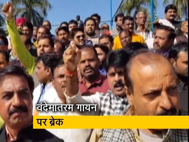 Videos : मध्य प्रदेशः वंदेमातरम पर लगा 'ब्रेक'