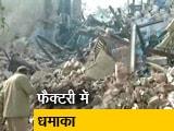 Video : पंखा बनाने वाली फैक्टरी में धमाका
