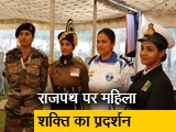Video : राजपथ पर दिखेगी महिलाओं की ताकत
