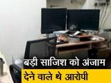 Video : महाराष्ट्र एटीएस ने आईएसआईएस से जुड़े संदिग्धों को किया गिरफ्तार
