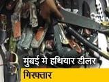 Video : मुंबईः फैशनेबल सामानों की आड़ में हथियार बेचने वाला गिरफ्तार