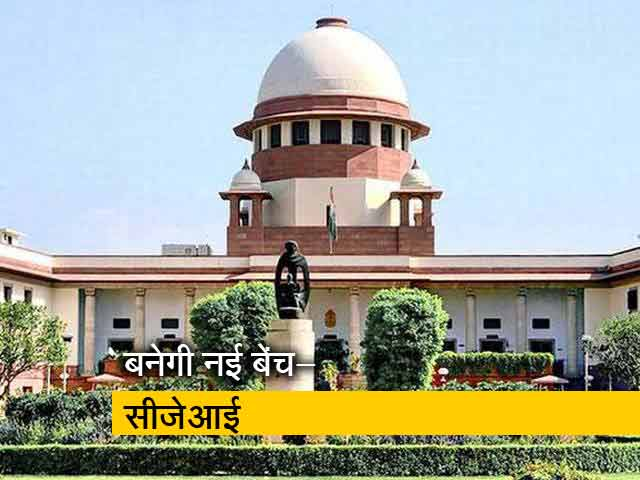 Video : सुप्रीम कोर्ट में अयोध्या मामले पर अगली सुनवाई 29 जनवरी को