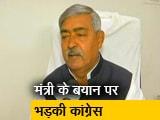 Video : प्रियंका गांधी की राजनीति में एंट्री पर बिहार के मंत्री के विवादित बोल