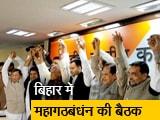 Video : एनडीए के बाद महागठबंधन में होगी सीटों के बंटवारे पर बात