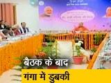 Video : सिटी सेंटर : कुंभ में योगी कैबिनेट की बैठक, दिल्ली में डबल मर्डर