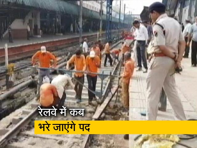 Video : रेलवे में खाली पड़े लाखों पद कब भरे जाएंगे?
