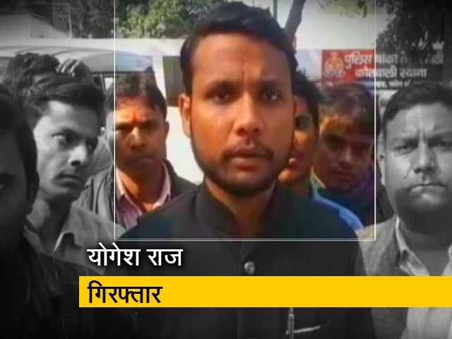 Videos : बुलंदशहर हिंसा: मुख्य आरोपी योगेश राज गिरफ्तार