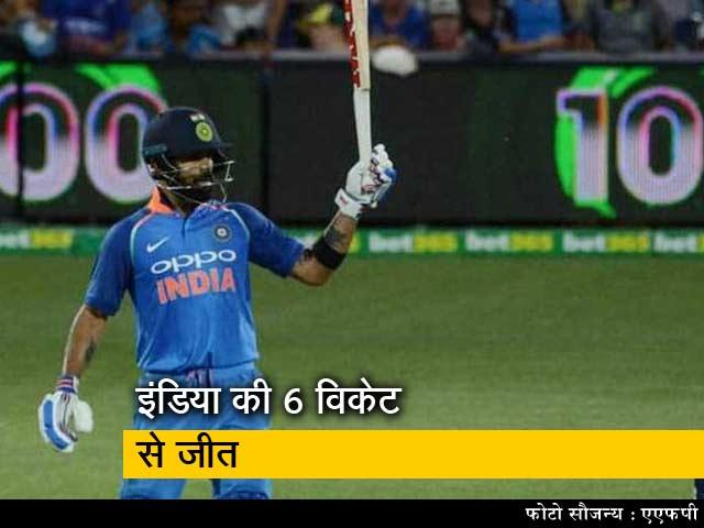 Videos : ऑस्ट्रेलिया पर भारी पड़ा 'किंग कोहली' का शतक, टीम इंडिया 6 विकेट से जीती