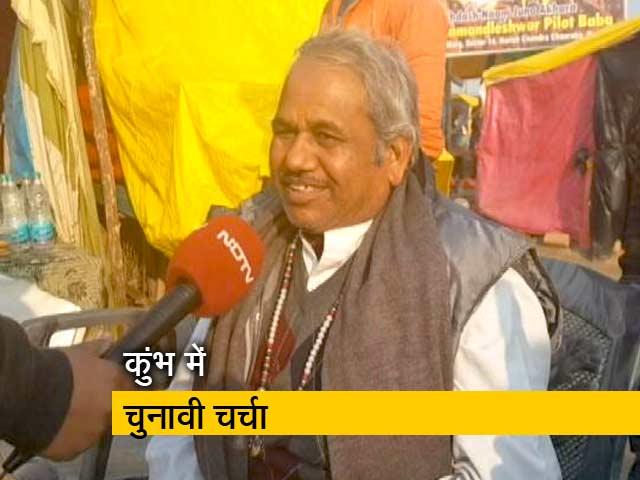 Videos : कुंभ में चाय पर सियासी चर्चा