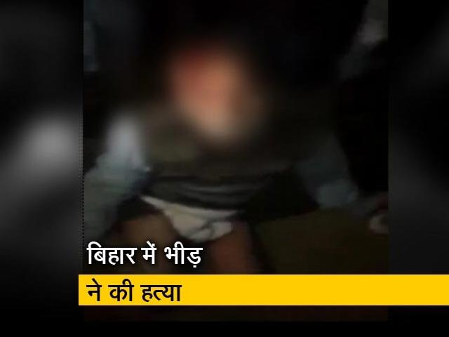 Videos : बिहार में  हुई मॉब लिंचिंग, वृद्ध को उतारा मौत के घाट