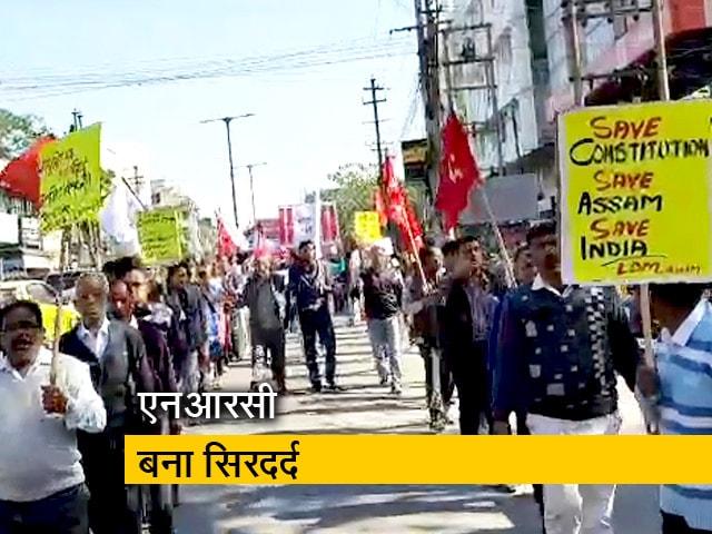 Videos : एनआरसी बना असम में लोगों के लिए सिरदर्द
