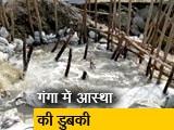 Video : जियो ट्यूब तकनीक से गंदे पानी को गंगा में गिरने से रोका