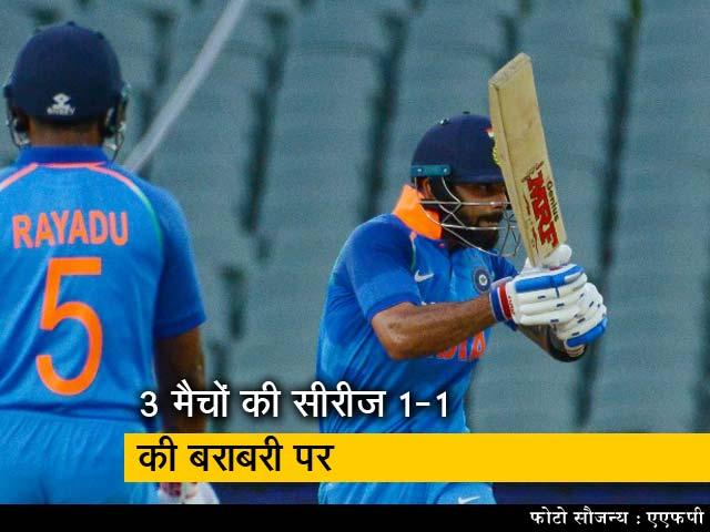 Videos : एडिलेड वनडे में भारत ने ऑस्ट्रेलिया को 6 विकेट से दी शिकस्त