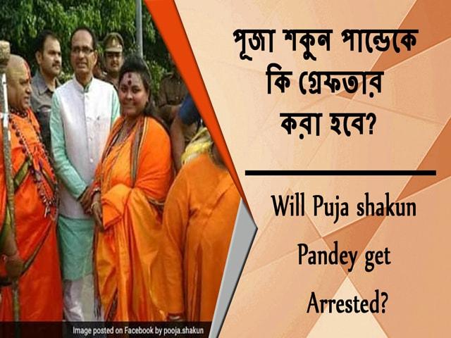 Video : পূজা শকুন পান্ডেকে কি গ্রেফতার করা হবে?