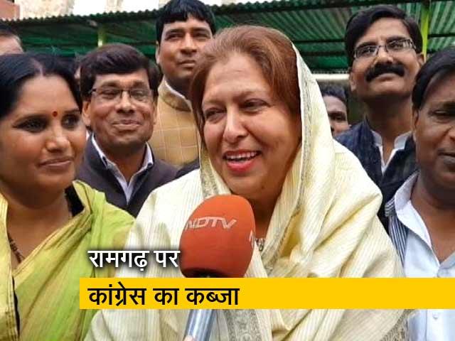 Videos : राजस्थान में कांग्रेस ने जीती रामगढ़ सीट