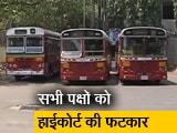 Video : मुंबई : सातवें दिन भी जारी रही बेस्ट की हड़ताल