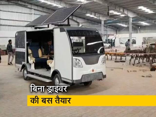 Videos : भारत में बनी बिना ड्राइवर की बस