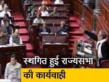 Video : न्यूज टाइम इंडियाः विपक्ष के हंगामे से दो बार स्थगित हुई राज्यसभा की कार्यवाही