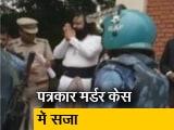 Video : गुरमीत राम रहीम को उम्रकैद की सजा