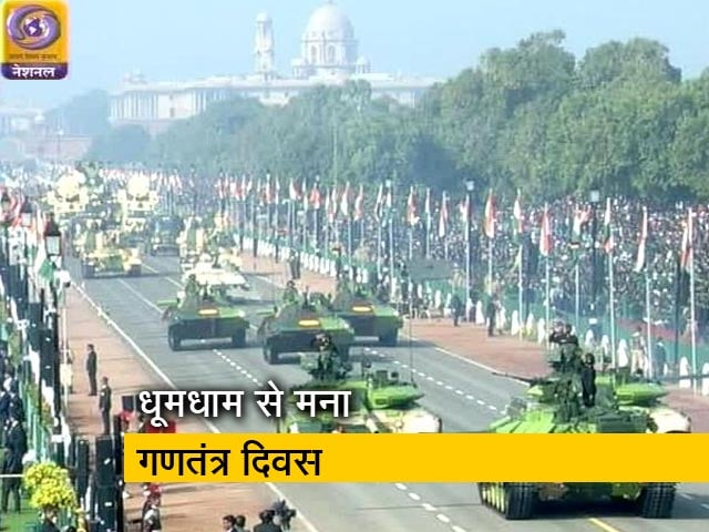 Videos : धूमधाम से मना गणतंत्र दिवस, महिलाओं की दिखी अहम हिस्सेदारी