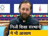 Video: कॉलेजों में बढ़ेंगी 25 फीसदी सीटें: केंद्र सरकार