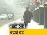 Video : कश्मीर में फैली बर्फ की सफेद चादर