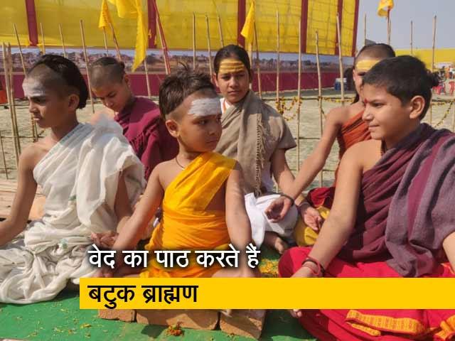 Videos : बटुक ब्राह्मण भी पहुंचे प्रयागराज कुंभ में