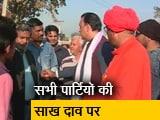 Video : किसका होगा राजस्थान का रामगढ़?