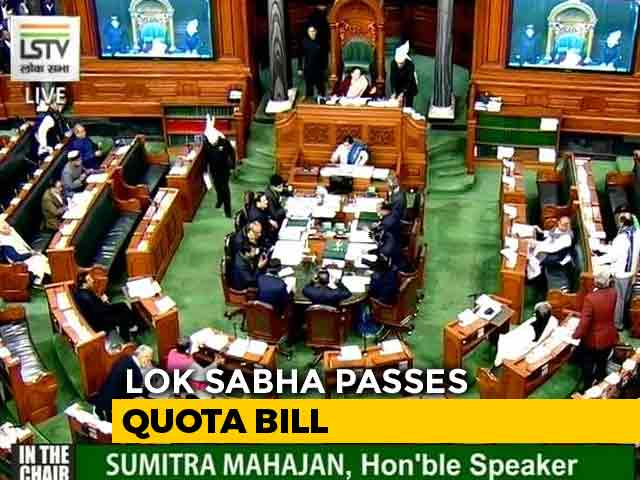 Video : 10% Quota For Economically Weak In General Category Cleared By Lok Sabha