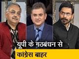 Video : मुकाबला : क्या सारे विरोधी दल एकजुट हो पाएंगे?
