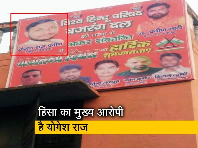 Video : 'पोस्टर ब्वॉय' बना बुलंदशहर हिंसा का मुख्य आरोपी योगेश राज