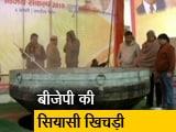 Videos : दिल्ली में पकी समरसता खिचड़ी, नागपुर से लाई गई कड़ाही