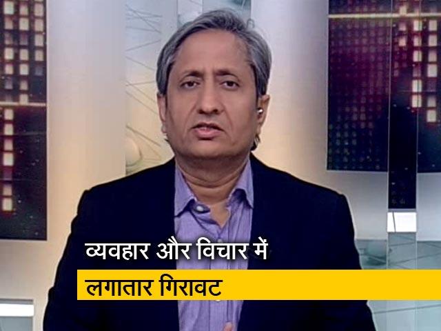 Videos : प्राइम टाइम : आज की राजनीति में बयानों की मर्यादा तार-तार