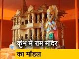 Video : कुंभ में पेश हुआ राम मंदिर का मॉडल