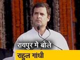 Video : रायपुर में राहुल गांधी ने उठाया राफेल मुद्दा