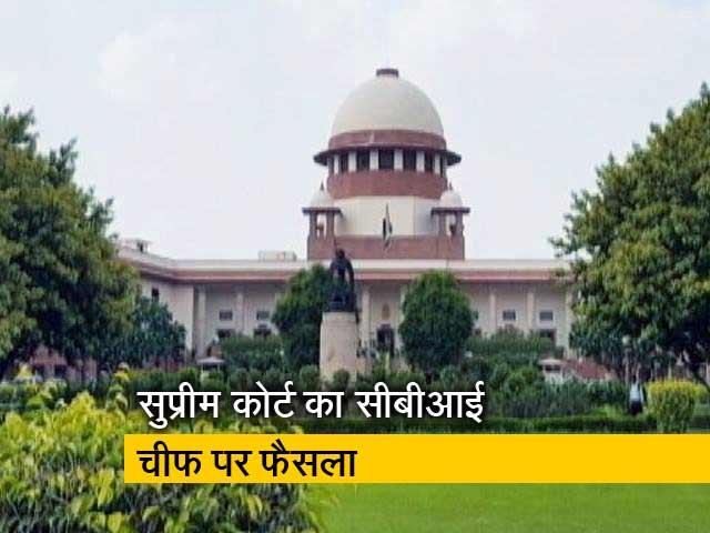 Video : सुप्रीम कोर्ट ने CBI चीफ आलोक वर्मा को छुट्टी पर भेजने का फैसला किया निरस्त