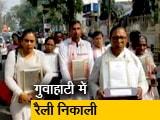 Video : असम में नागरिकता संशोधन बिल का विरोध, सम्मान वापसी का फैसला