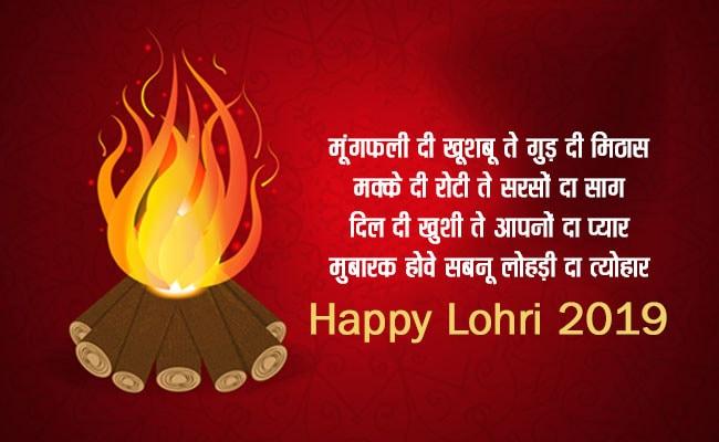 Lohri 2019: लोहड़ी की लख-लख बधाइयों में और मिठास भर देंगे ये 10 मैसेजेस, Wish करना ना भूलें