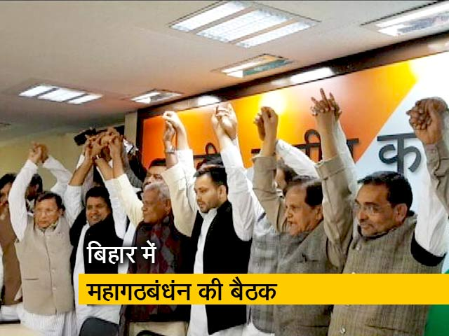 Videos : एनडीए के बाद महागठबंधन में होगी सीटों के बंटवारे पर बात