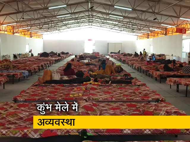 Videos : प्रयागराज के कुंभ मेले में बदइंतजामी