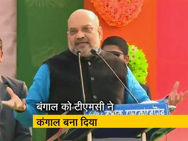 Videos : अमित शाह ने पश्चिम बंगाल से की बीजेपी के चुनाव अभियान की शुरुआत